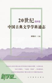 20世纪中国古典文学学科通志 第四卷: 新学堂数字版