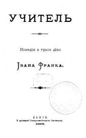 Uchytelʹ: komediia Ivana Franka