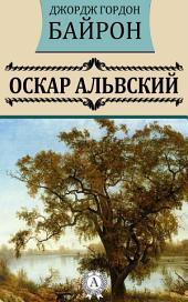 Оскар Альвский