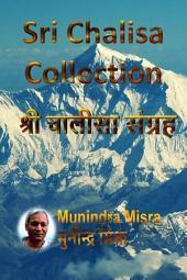 Sri Chalisa Collection In English Rhyme: श्री चालीसा संग्रह