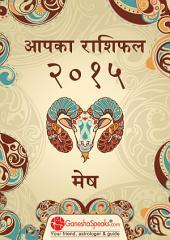 मेष - आपका राशिफल २०१५: Your Zodiac Horoscope by GaneshaSpeaks.com - 2015