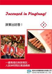屏東出好香!/Incensed in Pingtung!