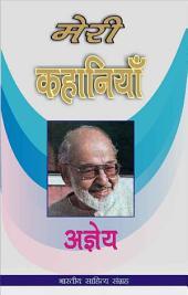 मेरी कहानियाँ-अज्ञेय (Hindi Sahitya): Meri Kahaniyan-Agyeya (Hindi Stories)