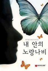 [강추] 내 안의 노랑나비
