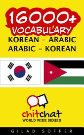 16000+ Korean - Arabic Arabic - Korean Vocabulary