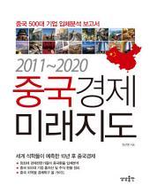 중국경제 미래지도: 중국 500대 기업 입체분석 보고서, 2011 2020