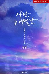 [합본] 사랑, 그 애절함 (전2권/완결)