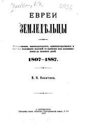 Евреи земледѣльцы: историческое, законодательное, административное и бытовое положеніе колоній со времени их возникновенія до наших дней, 1807-1887