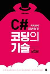C# 코딩의 기술(실전편): 똑똑하게 코딩하는 법