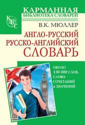 Англо-русский, русско-английский словарь. Около 130 000 слов, словосочетаний и значений