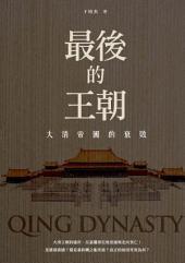 最後的王朝: 大清帝國的衰敗