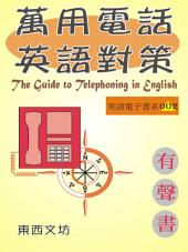 萬用電話英語對策(有聲書): The Guide to Telephoning in English