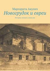 Новогрудок и евреи. История, Холокост, наши дни