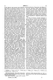 Patrologiae cursus completus ...: Series graeca, Volume 13