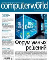 Журнал Computerworld Россия: Выпуски 5-2016