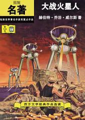 大战火星人 - 图解名著,第124号