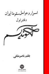 آخوندیسم: Akhondism