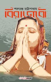 বিরাজবৌ / Birajbou (Bengali): Classic Bengali Novel