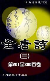 全唐詩繁體版3: 唐詩四萬首