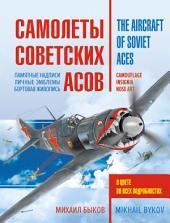 Самолеты советских асов. Боевая раскраска «сталинских соколов»