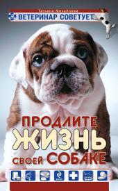 Ветеринар советует. Продлите жизнь своей собаке