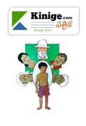 Kinige Patrika December 2013 Telugu: A Magazine from Kinige.com