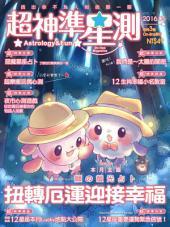 超神準星測誌Vol.15