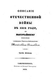 Описание Отечественной войны в 1812 году: Том 2
