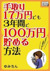 手取り17万円でも3年間で100万円貯める方法: 「お金がない!」を節約で変える