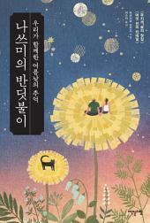 [무료] 나쓰미의 반딧불이_체험판: : 우리가 함께한 여름날의 추억