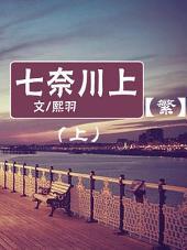 七奈川上(上)(繁)