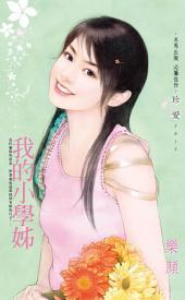 我的小學姊: 禾馬文化珍愛系列244