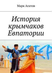 История крымчаков Евпатории