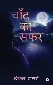 Chaand Ka Safar / चाँद का सफर