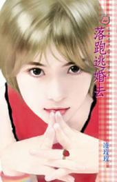 落跑逃婚去: 禾馬文化甜蜜口袋系列041