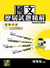 國文歷屆試題精解(103~100年): 中華郵政.公民營銀行行員