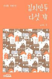 김치만두 다섯 개 1: 내가 집에만 관심 있다고 누가 그래?