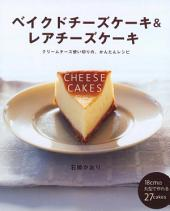 烤起司蛋糕及生起司蛋糕: ベイクドチーズケーキ&レアチーズケーキ