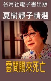 雲間賜來死亡: 日本推理小說賞