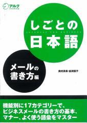 しごとの日本語メールの書き方編