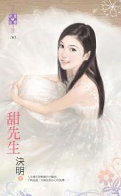 甜先生: 禾馬文化珍愛晶鑽系列162