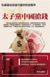 《太子黨中國搶錢》