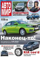 АвтоМир: Выпуски 42-2015