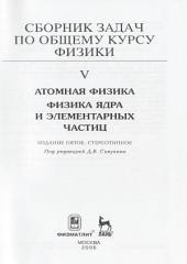 Сборник задач по общему курсу физики. Книга V. Атомная физика. Физика ядра и элементарных частиц