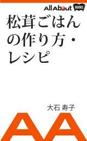 松茸ごはんの作り方・レシピ