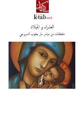 العذراء والميلاد: مقتطفات من ميامر مار يعقوب السروجي