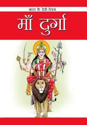Maa Durga: मां दुर्गा