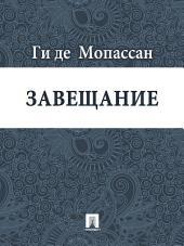 Завещание (перевод А.Н. Чеботаревской)