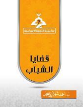 قضايا الشباب: سلسلة التربية الإسلامية