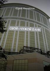 Свой-чужой банк